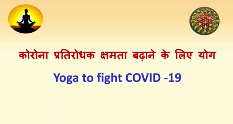 Yoga for improving immunity: A package for prevention of COVID-19
